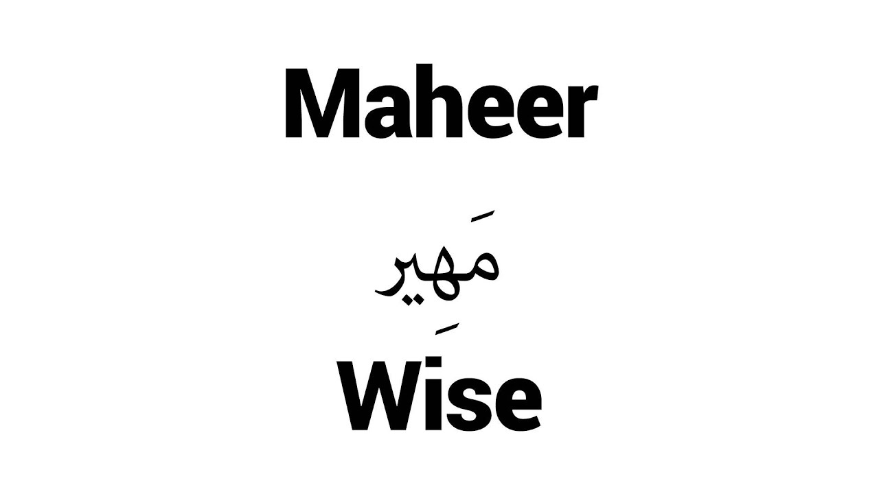 Maheer Islamic Name Meaning Baby Names For Muslims