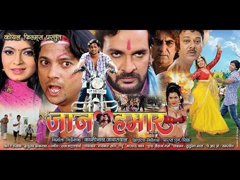 Tu Hamaar Hou Movie Download In Hd 1080p