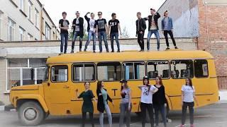 Выпускное видео 11 класса | official video 2017 ©