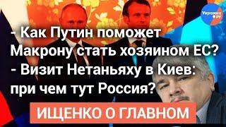 #Ищенко_о_главном: возвращение России в G7, визит премьер-министра Израиля в Киев