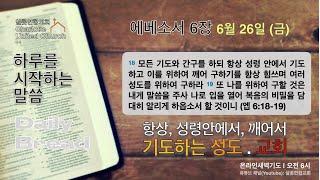 6월 26일 (금) 온라인 새벽기도-에베소서6장