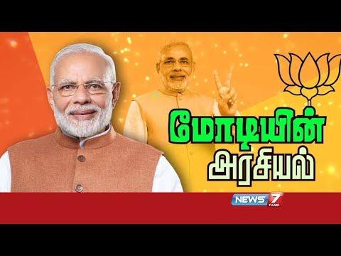 பிரதமர் நரேந்திர மோடியின் கதை | மோடியின் அரசியல் | The story of Narendra Modi | News7 Tamil  Subscribe➤ https://bitly.com/SubscribeNews7Tamil  Facebook➤ http://fb.com/News7Tamil Twitter➤ http://twitter.com/News7Tamil Instagram➤ https://www.instagram.com/news7tamil/ HELO➤ news7tamil (APP) Website➤ http://www.ns7.tv    News 7 Tamil Television, part of Alliance Broadcasting Private Limited, is rapidly growing into a most watched and most respected news channel both in India as well as among the Tamil global diaspora. The channel's strength has been its in-depth coverage coupled with the quality of international television production.