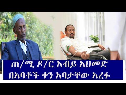 ethiopia:ጠ/ሚ ዶ/ር አብይ በአባቶች ቀን አባታቸውን አጡ