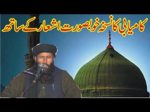 Qari Khalid Mujahid Kamyabi Ka Nuskha Khobsoorat Ashaar K Sath Ishfaq Sahiwal