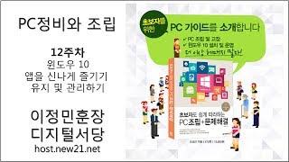 PC정비와 조립 12주차 강좌(20190919) 북부