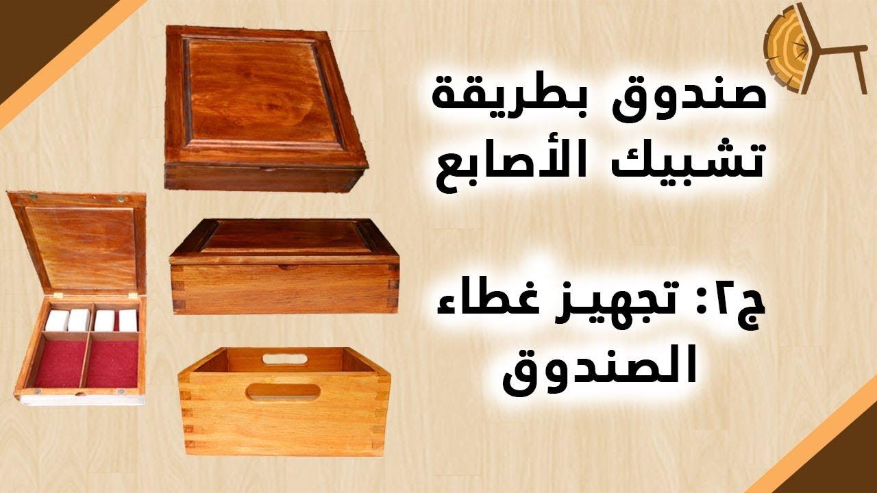 Ep477- Finger joint box part2 الحلقة -٤٧٧ صندوق بطريقة تشبيك الأصابع الجزء