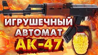 Автомат пластик АК-47 на пульках з лазером і ліхтариком
