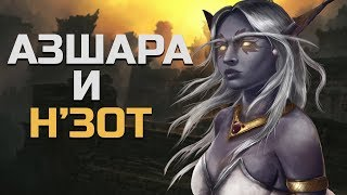 Н'Зот и Азшара в Битве за Азерот | Wow: Battle for Azeroth