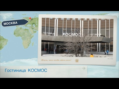 Гостиница Космос, Москва. Обзор гостиницы КОСМОС