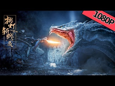 【奇幻古装】《挑灯斩蛇录 Sword And Fire》——妖气冲天,巨蛇生怨念!|Full Movie|