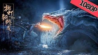 【奇幻古装】《挑灯斩蛇录 Sword And Fire》——妖气冲天,巨蛇生怨念! Full Movie 