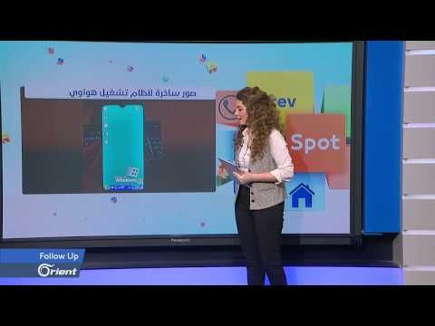 ما هو مصير هواتف هواوي و هل سيتمكن مستخدمو الهاتف من الوصول لغوغل و يوتيوب ؟- FOLLOW UP  - 20:53-2019 / 5 / 21