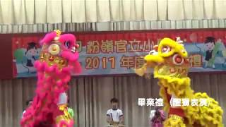 2016-17 粉嶺官立小學 畢業禮 (醒獅表演)