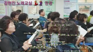 김현진 노래교실 ? 광주 금호 원광신협 (월) ? 꽃길…