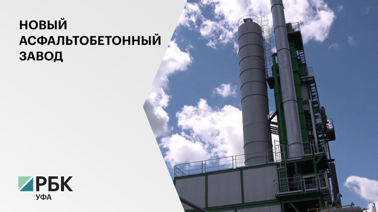 В Кигинском районе РБ ввели в эксплуатацию асфальтобетонный завод