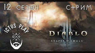 12 сезон. Некромант. Фармим Т 13 вп 75+) ► Diablo 3 стрим #4