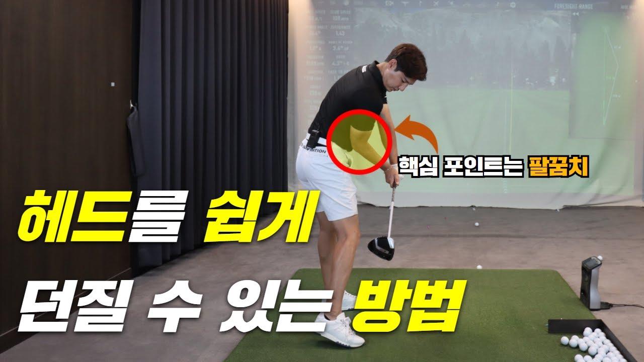 [골프레슨] 드라이버 헤드 시원하게 던지는 방법! 핵심은 팔꿈치
