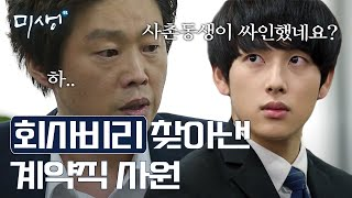(ENG SUB) Im Si Wan\'s Perfectly Relaxing Refutations | Misaeng | Mix Clip