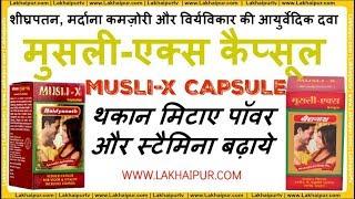 Baidyanath Musli X Capsule | बैद्यनाथ मुसली एक्स कैप्सूल शीघ्रपतन की आयुर्वेदिक दवा