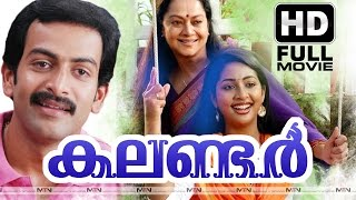 Calendar Malayalam Full Movie HD | Zarina Wahab | Navya Nair | Mukesh | Malayalam HD Movies