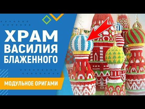 Храм Василия Блаженного | Модульное оригами. #9 занятие. Оригами храм схема сборки