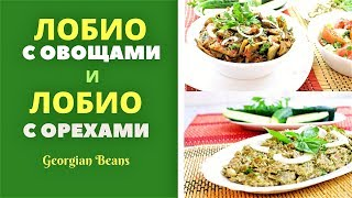 Зелёное лобио по-грузински მწვანე ლობიო Georgian Green Beаns