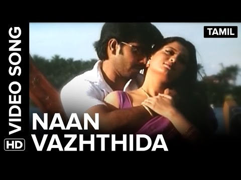 Naan Vazhthida | Video Song | Anda Naal Nyabagam