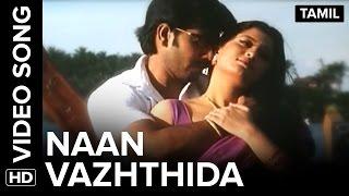 Naan Vazhthida | Video Song | Anda Naal Nyabagam