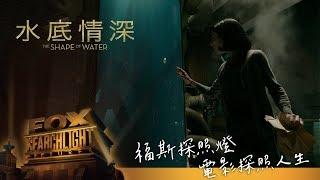 福斯探照燈系列【水底情深】60 TVC 奧斯卡最多提名篇