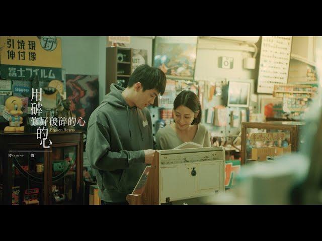ChihSiou 持修 [ 用破碎的心修好破碎的心 ] Official Music Video