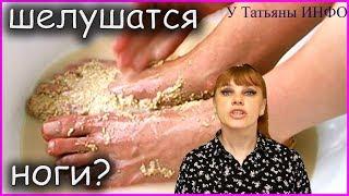 Смотри ВНИМАТЕЛЬНО! Как решить ВЕСНОЙ проблему шелушения кожи на НОГАХ и РУКАХ!!!