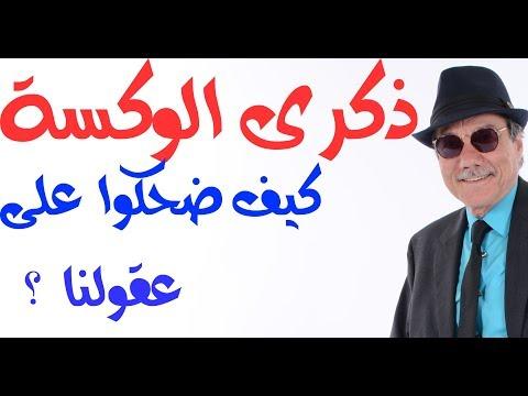 د.أسامة فوزي # 1411- كيف ضحك الاعلام العربي الرسمي على ذقوننا عام 1967