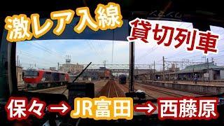 【三岐鉄道】レア映像!801系「前面展望」保々~JR富田~西藤原【団体貸切列車】