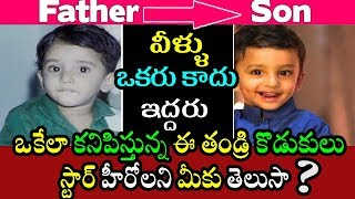 Tollywood Top Hero Father & Son Double Action In Real Life|Tollywood Latest Updates|Filmy Poster
