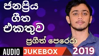 Prageeth Perera Best Song Sinhala song