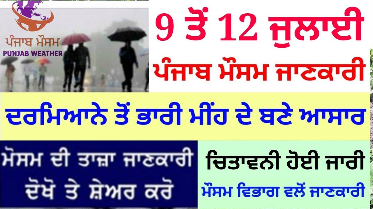 Punjab weather 9 to 12 july report / ਪੰਜਾਬ ਮੌਸਮ