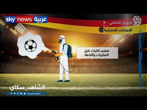 استئناف بطولة الدوري الألماني لكرة القدم اليوم وسط إجراءات وقائية  - 15:05-2020 / 5 / 16