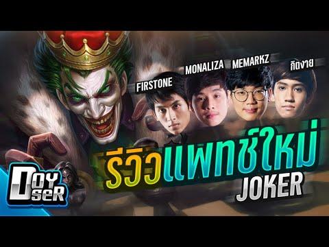 RoV:รีวิว Joker แพทช์ใหม่ มาแน่!!! SS กับ Doyser ft.กิตงาย,Firstone,Monaliza,MeMarkz