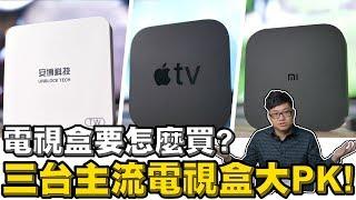 【Joeman】電視盒要怎麼買三台主流電視盒大PK小米盒子、Apple TV、安博盒子