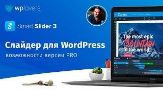 Smart Slider 3 Pro — первый взгляд на расширенные функции слайдера для WordPress