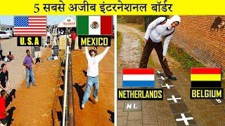 5 सबसे अजीब इंटरनेशनल बॉर्डर    5 Unbelievable International Borders in Hindi