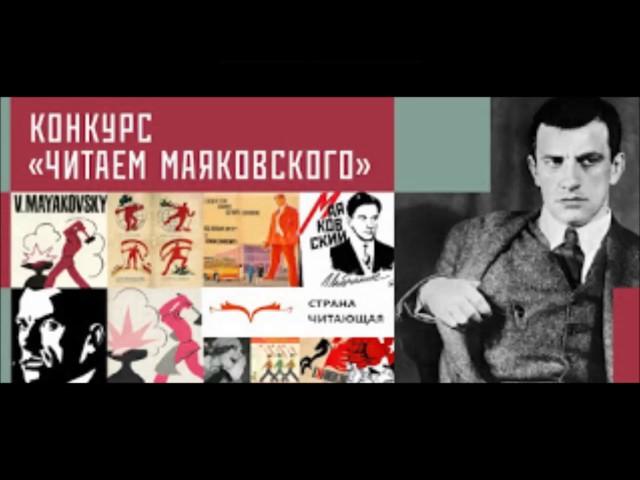 Изображение предпросмотра прочтения – ЕлизаветаЧернова читает произведение «Ничего не понимают» В.В.Маяковского
