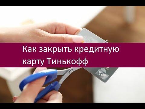 Как закрыть кредитную карту Тинькофф. Порядок действия