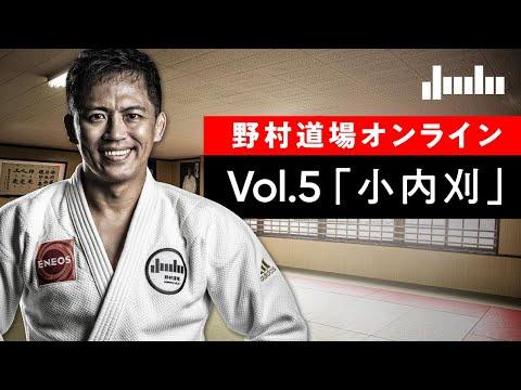 野村道場オンライン特別編・自宅でできる1人打ちこみ Vol.5「小内刈」