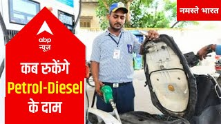 Delhi fuel price hike: Petrol now being sold at Rs 92.5, Diesel at Rs 82.6