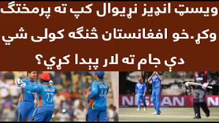 How Afghanistan Qualify For World Cup 2019 | West Indies Qualify For WC 2019 | Cricket For Afghans