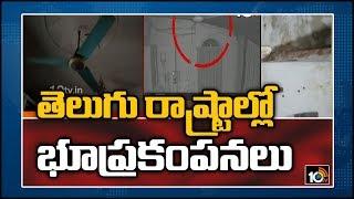 తెలుగు రాష్ట్రాల్లో భూప్రకంపనలు | Mild Earthquake In Andhra Pradesh And Telangana  News
