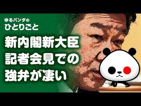 2019年9月16日 ひとりごと「新内閣新大臣の最強記者会見」