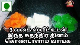 3 வகை ஸ்வீட்    independence day   Tricolor sweets