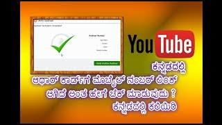 How To Check Mobile Number Linked To Aadhar Card In Simple Way In Kannada
